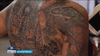 В Уфе стартовал фестиваль татуировок