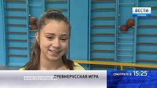 «Вести: Приморье»: Лапта — новое увлечение приморских подростков