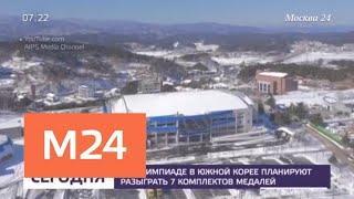Российские фигуристы завоевали серебряные медали командного турнира на ОИ - Москва 24