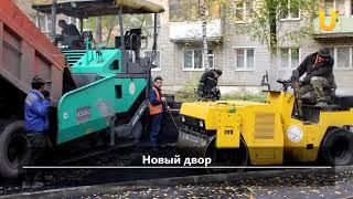 UTV. Новости севера Башкирии за 17 сентября (Бирск, Мишкино, Бураево)