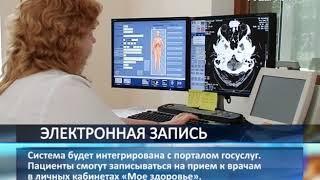 20 млн рублей получат клиники Самарской области на внедрение электронного документооборота