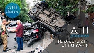 Новые Записи с АВТО Видеорегистратора. Подборка ДТП за 10.09.2018
