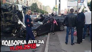 ДТП. Подборка аварий за 11.09.2018 [crash September 2018]