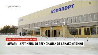 В России появится новая региональная авиакомпания