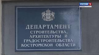 В Костромской области вдвое сократился рынок долевого строительства жилья