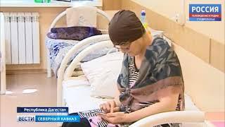Как в Дагестане спасают жизни онкобольных