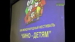 """В Самаре завершился XXIII Международный фестиваль """"Кино-детям"""""""