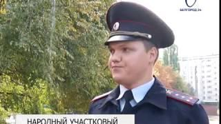 В Белгородской области стартовал региональный этап конкурса «Народный участковый – 2018»
