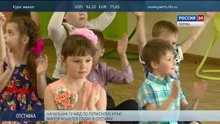 В Перми отметили День Земли