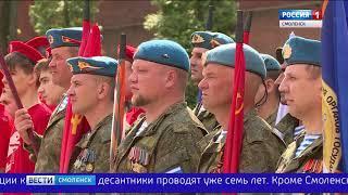 Вести Смоленск_20-45_04.05.2018