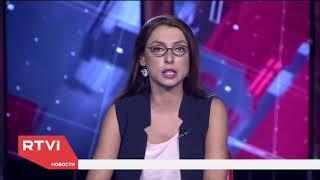 Выпуск новостей в 19:00 EST с Лизой Каймин от 4 Сентября 2018