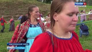В Каргопольском районе отметили День Ивана Купалы