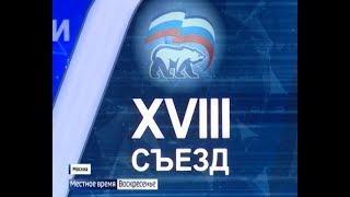 В Москве завершился XVIII съезд партии «Единая Россия»