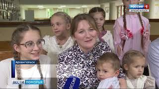 В Архангельске наградили лучших поморских родителей
