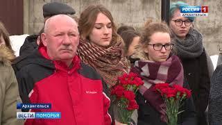 Сегодня в Архангельске открыли мемориальную доску в память об академике Николае Лавёрове