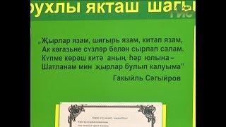 Специальный репортаж. Олимпиада по татарскому языку