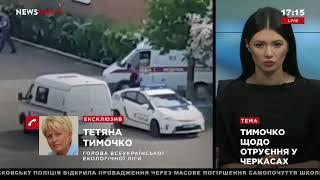 Татьяна Тимочко о массовом отравлении детей в Черкассах 08.05.18