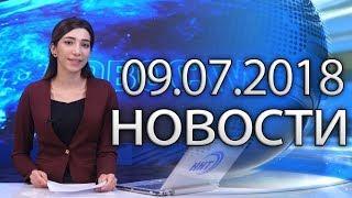 Новости Дагестан за 09.07.2018 год