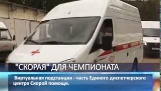 25 бригад скорой помощи будут работать на объектах ЧМ-2018