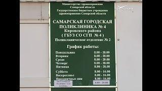 """Самарская поликлиника получит 6 млн рублей на развитие """"Открытой регистратуры"""""""