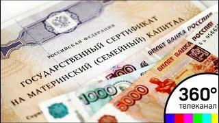Бывшие супруги пытаются вернуть материнский капитал в Новосибирске