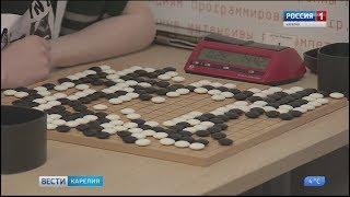 Соревнования по игре ГО проходят в Петрозаводске