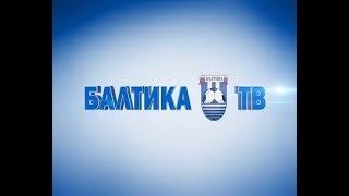 Футбольные новости. Балтика ТВ (02.03.2018)