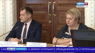 В смоленской администрации обсудили подготовку ЖКХ к зиме