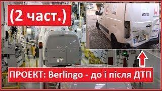Citroen Berlingo 2010 - до і після ДТП. Щасливий покупець Сітроен Берлінго (2 Част)