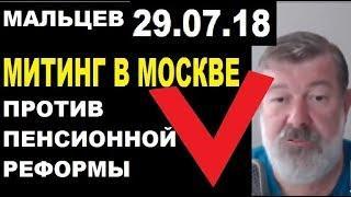Мальцев 29.07.18 МИТИНГ В МОСКВЕ ПРОТИВ ПЕНСИОННОЙ РЕФОРМЫ