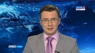 Вести-Томск, выпуск 20:45 от 5.03.2018