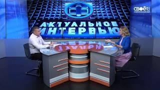 09.08.2018 Актуальное интервью. Алексей Когарлыцкий