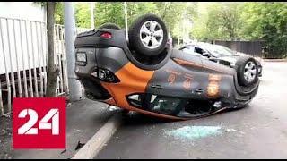 Серьезное ДТП с каршеринговой машиной произошло в Москве - Россия 24