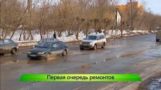 ИКГ Дорожный ремонт 2018 #2