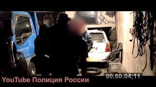 Полиция России-РЫСЬ.ОПЕРАТИВНАЯ СЪЕМКА.
