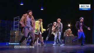 Актерам Приморского театра молодежи представили нового директора