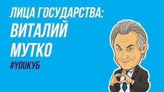 #YouКуб Лица государства: Виталий Мутко