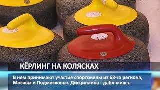 В Самарской области проходит открытый чемпионат по кёрлингу на колясках