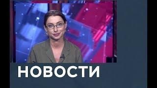 Вечерние новости от 23.08.2018 с Лизой Каймин