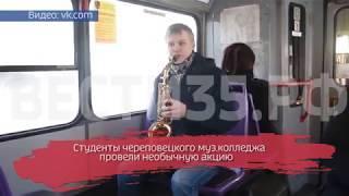 Концерт на саксофоне в череповецком автобусе