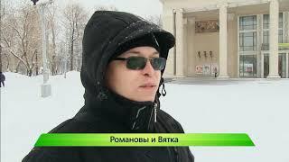 ИКГ Экскурсия на автобусе  Романовы на Вятке #6