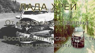 Lada Xray!Полный ОБЗОР после ДТП,объективная оценка кузовщика,качество сборки всего АВТО!