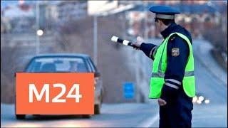 Около 30 тысяч нетрезвых водителей остановили автоинспекторы в прошлом году - Москва 24