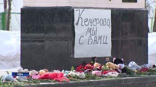 Уфа скорбит вместе с жителями Кузбасса