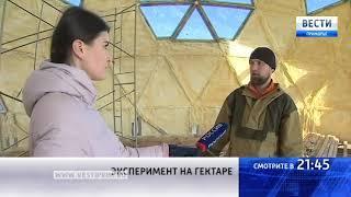 «Вести: Приморье»: В Надеждинском районе Приморья появилось необычное сооружение