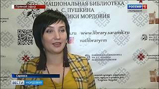 Национальной библиотеке им  А С  Пушкина исполнилось 119 лет