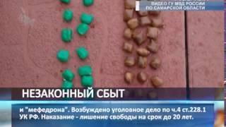 Малолетняя мать организовала в Самарской области молодёжную наркодилерскую группировку