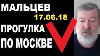 Мальцев 17.06.18 Прогулка по Москве
