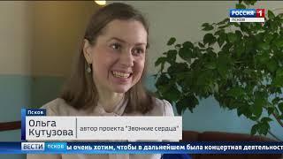 Вести-Псков 17.10.2018 14-25