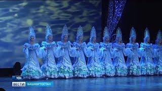 Национальный балет «Кострома» представил уфимской публике красочное шоу